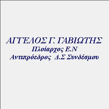 ΑΓΓΕΛΟΣ Γ