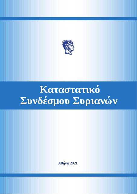 ΚΑΤΑΣΤΑΤΙΚΟ ΣΥΝΔΕΣΜΟΥ ΣΥΡΙΑΝΩΝ